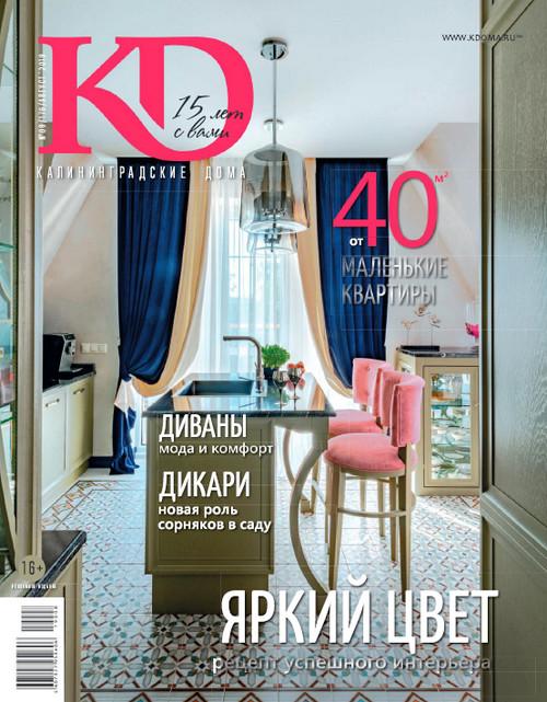 Калининградские дома №8 август 2019