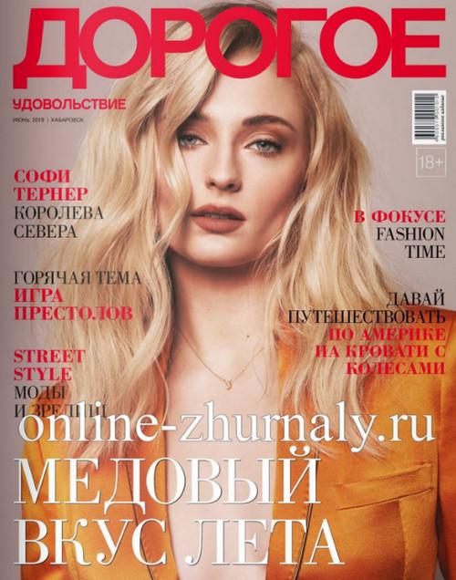 Дорогое удовольствие. Хабаровск №6, июнь 2019
