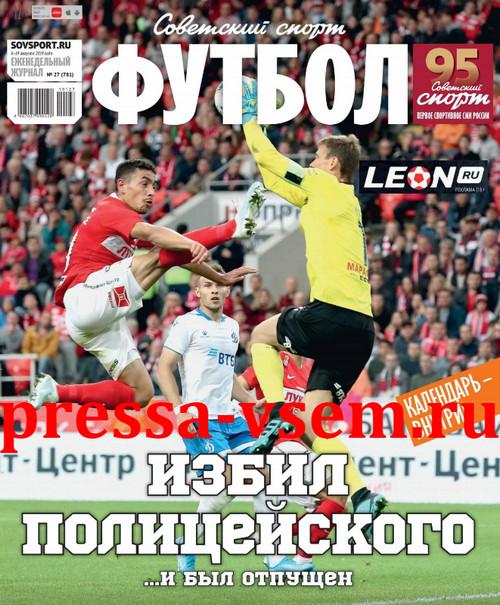Советский спорт - Футбол №27, август 2019