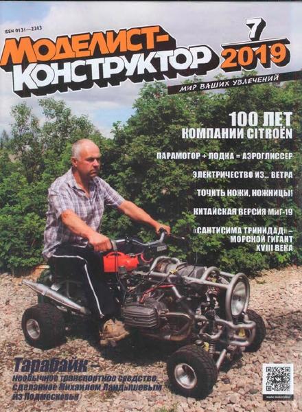 Моделист-конструктор №7, июль 2019