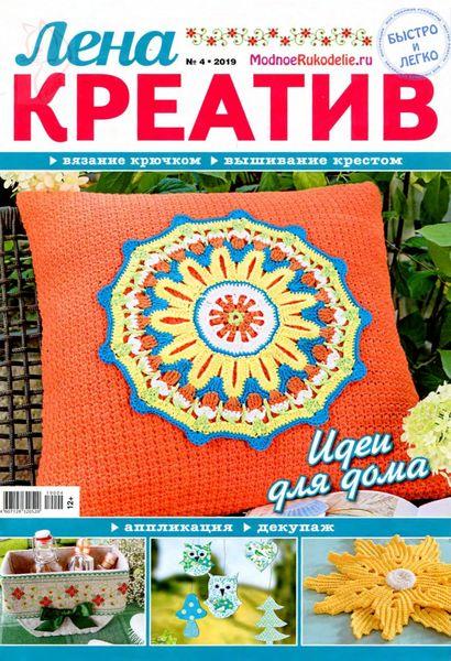 Лена креатив №4, июль 2019