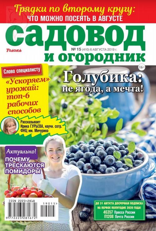 журнал Садовод и огородник №15 / 2019