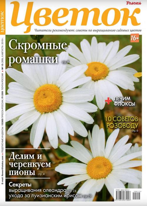 Цветок №15, август 2019