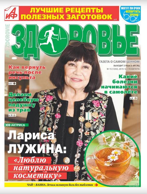 газета АиФ. Здоровье №15, август 2019