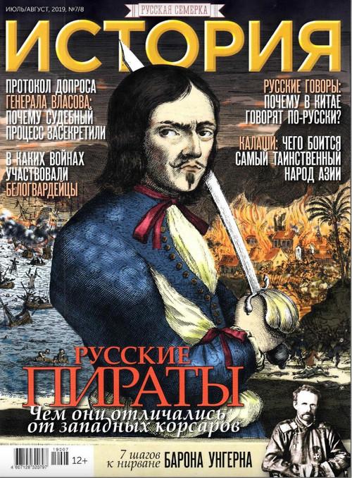 История от «Русской Семерки» №7-8 / 2019