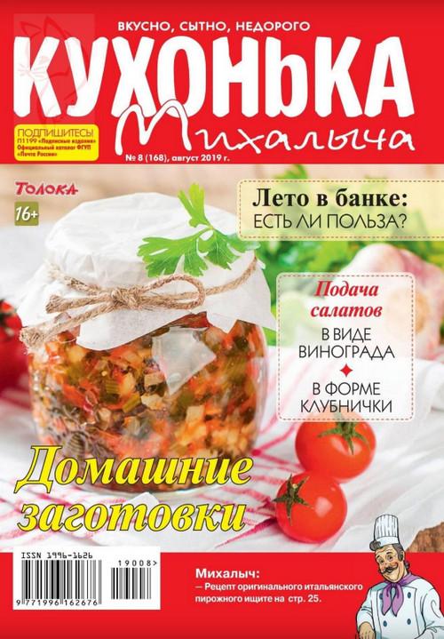 Кухонька Михалыча №8, август 2019