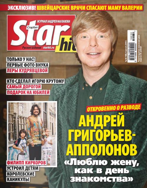 журнал Стархит №30 / 2019