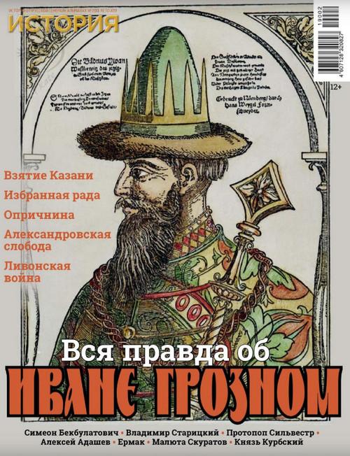 История от «Русской Семерки». Альманах №2 / 2019