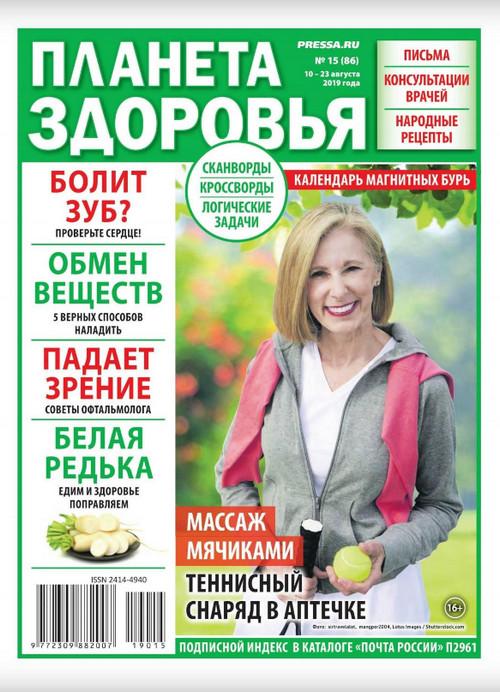 газета Планета здоровья №15, август 2019