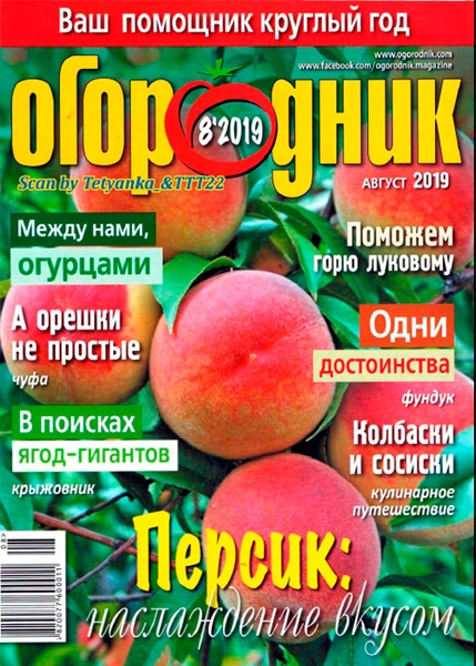 Огородник №8, август 2019