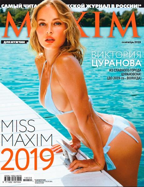 журнал Максим №9, сентябрь 2019