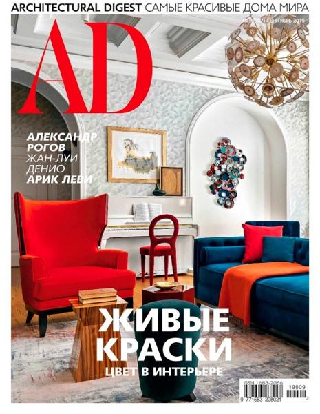 AD. Architecturаl Digest №9, сентябрь 2019