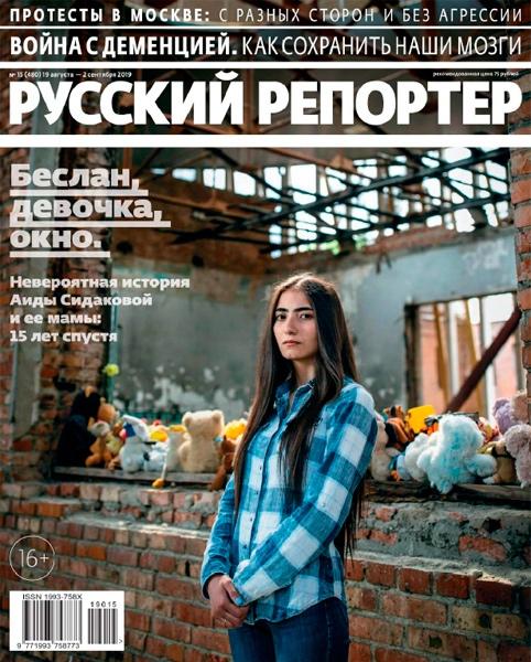 Русский репортер №15, август-сентябрь 2019