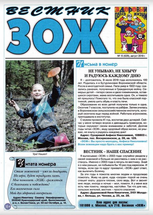 Вестник ЗОЖ №15, август 2019