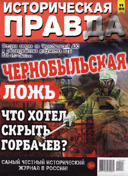 Историческая правда №8 / 2019