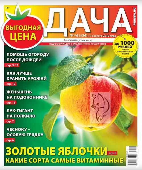 газета Дача №16 / 2019