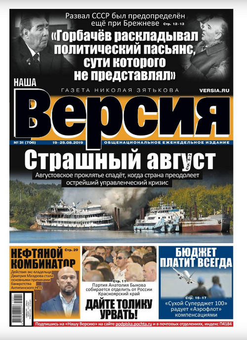 газета Наша Версия №31 / 2019
