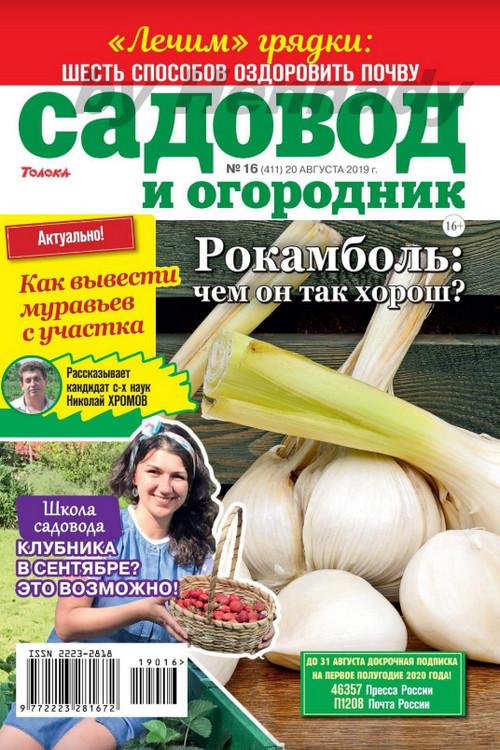 Садовод и огородник №16 / 2019