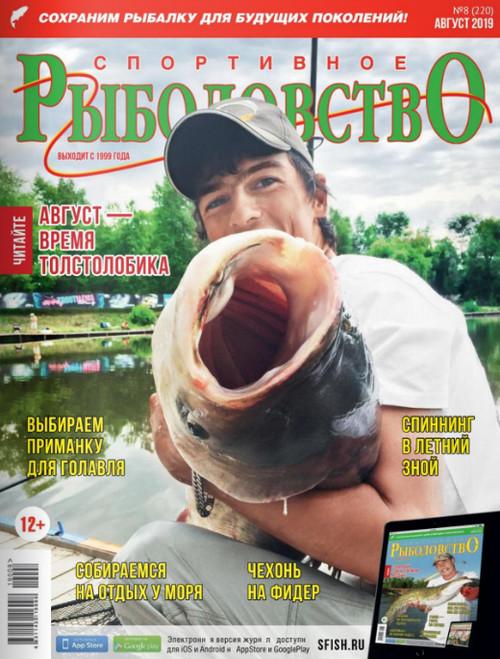 Спортивное рыболовство №8 / 2019