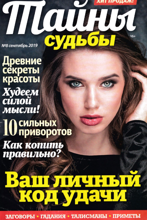 Тайны судьбы №8 за сентябрь, 2019 года