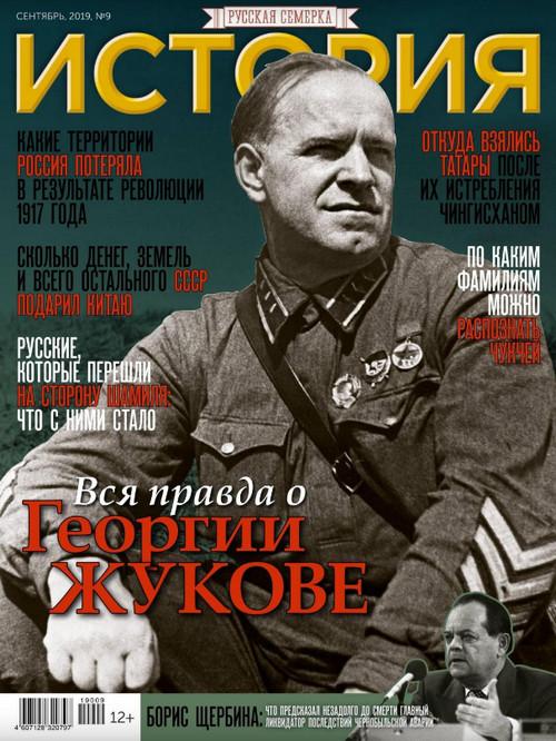 История от «Русской Семерки» №9 / 2019