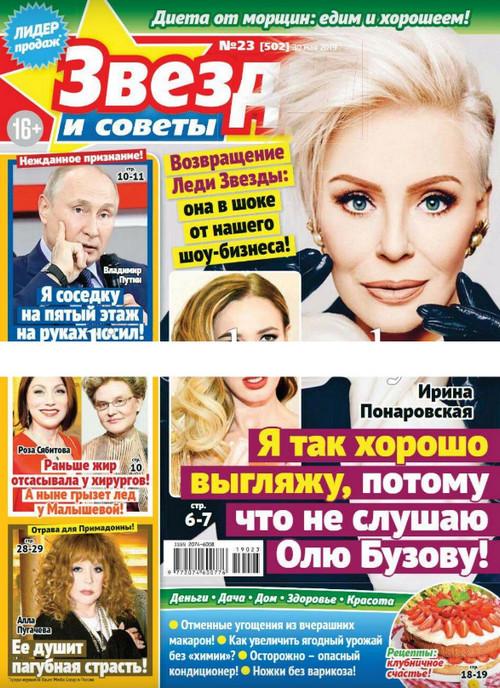 Звезды и советы №23 / 2019