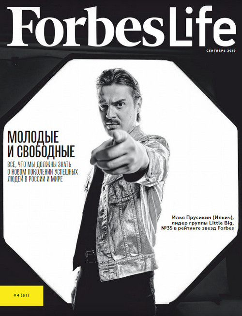 Forbes Life №4 / 2019