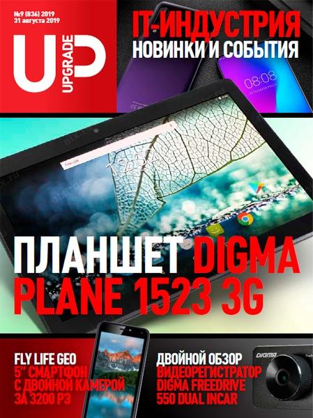 UPgrade №11 / сентябрь / 2019