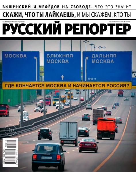 Русский репортер №16 / сентябрь / 2019