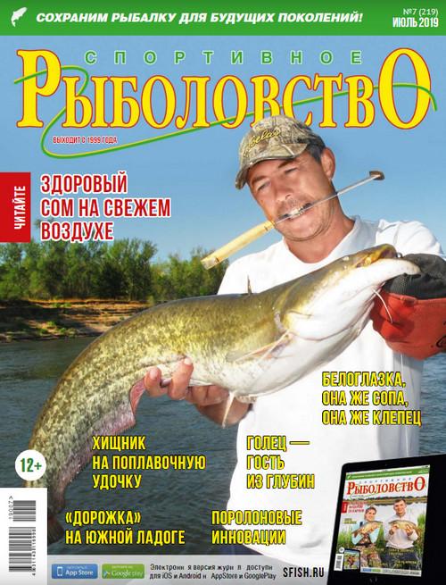 Спортивное рыболовство №7 / 2019