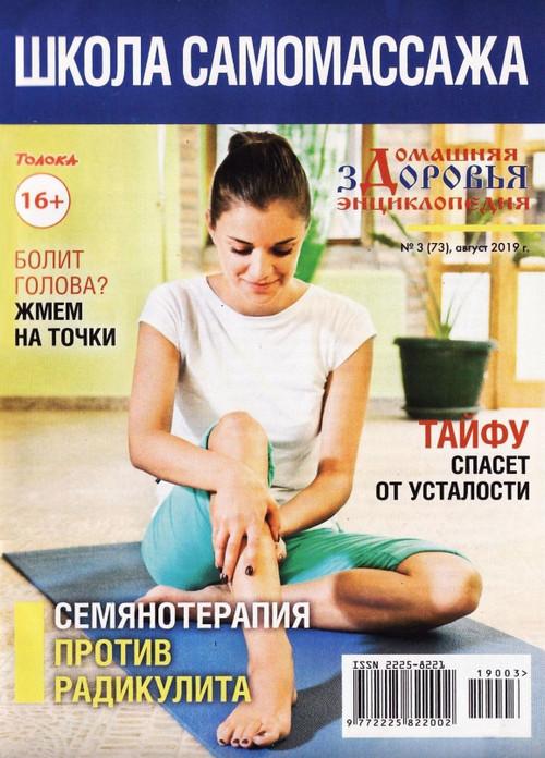 Домашняя энциклопедия здоровья №3 / 2019
