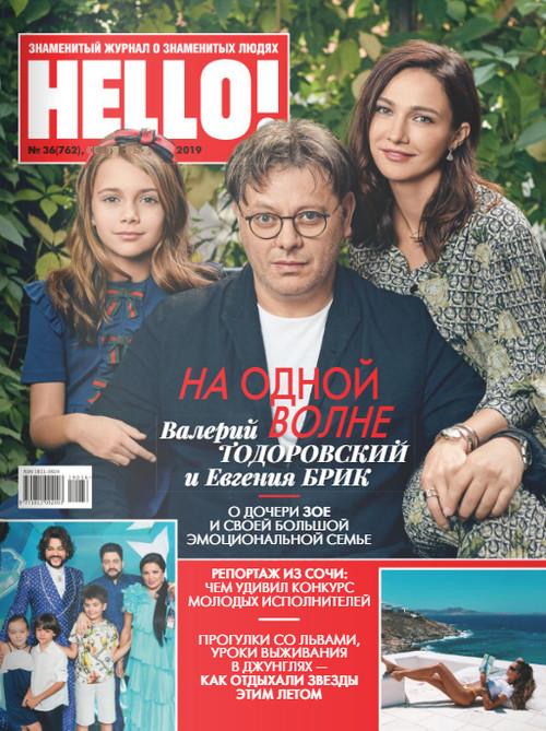 Hello! №36 / 2019