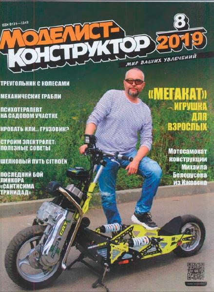 Моделист-конструктор №8 / август / 2019