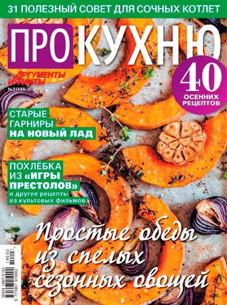 Про кухню №3 / осень / 2019