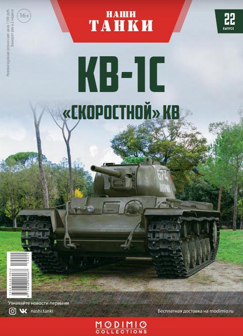 Наши танки №22 (2019)