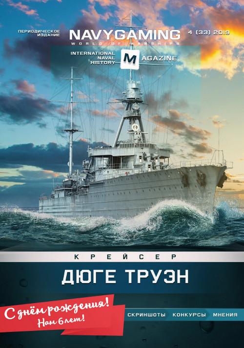 Navygaming №4 (2019)