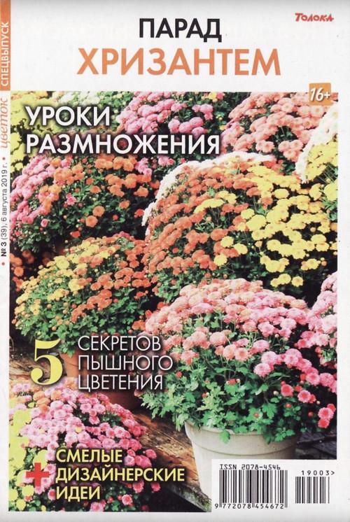 Цветок. Спецвыпуск №3 / 2019