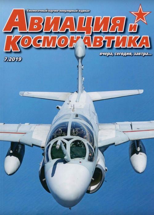 Авиация и космонавтика №7 (2019)