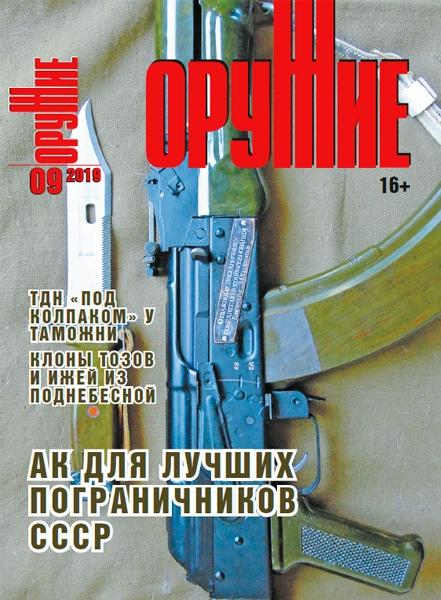 Оружие №9 за сентябрь, 2019 года