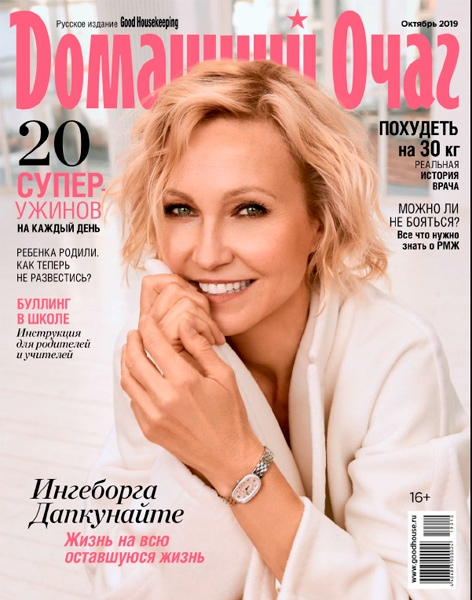 Домашний очаг №10 за октябрь / 2019