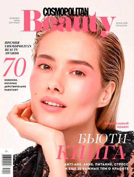 Космополитен Бьюти №3 / осень / 2019