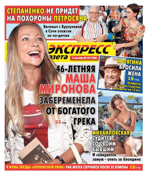 Экспресс газета №35 от 2 сентября 2019 года