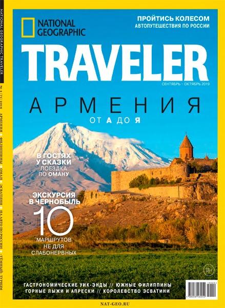 National Geographic Traveler №4 / сентябрь-октябрь / 2019