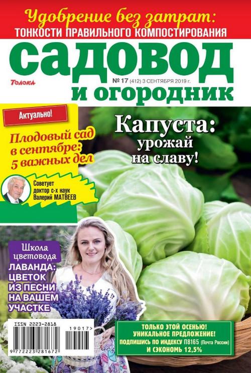 Садовод и огородник №17 / 2019