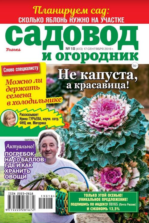 Садовод и огородник №18 / 2019