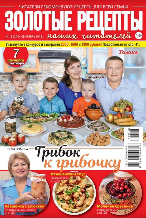 Золотые рецепты наших читателей №18 / 2019
