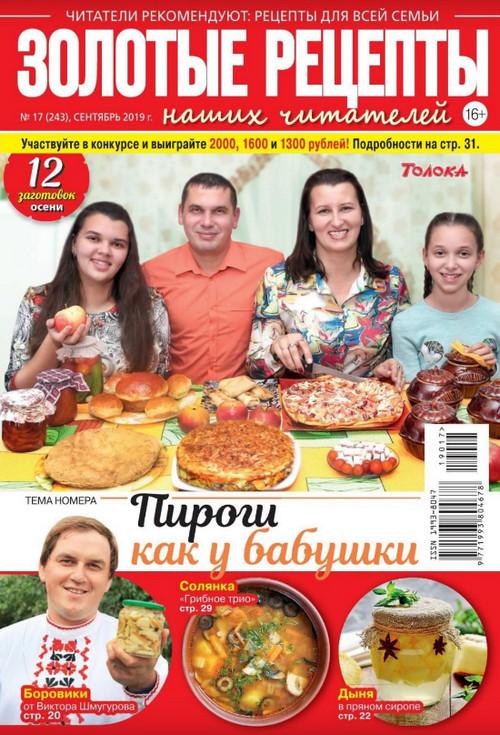 Золотые рецепты наших читателей №17 / 2019