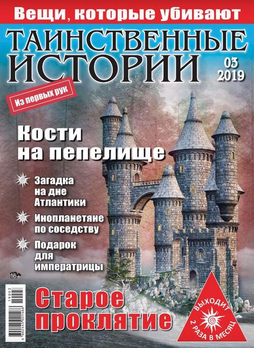 Таинственные истории №3 / 2019