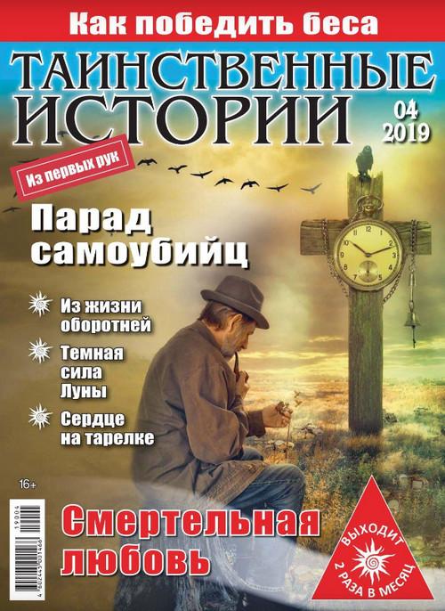 Таинственные истории №4 / 2019