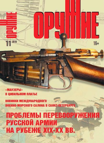 Оружие №11 за сентябрь / 2019